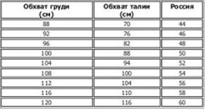 Таблица_размеров_муж.jpg